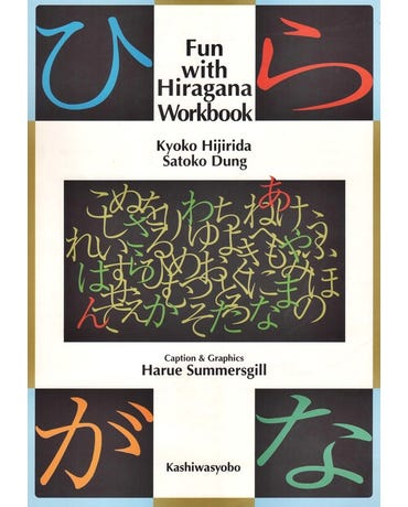 Fun With Hiragana Workbook