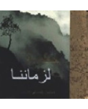 Wisdom For Our Times In Arabic - Giftbook